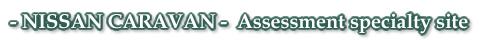 日産キャラバン Assenssement specialty site