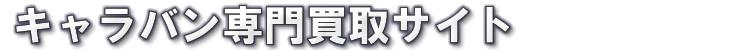 キャラバン専門買取サイト
